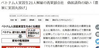 newsベトナム人実習生21人解雇の青果卸会社 偽装請負の疑い「農家に実習丸投げ」