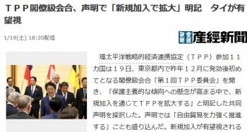 newsTPP閣僚級会合、声明で「新規加入で拡大」明記 タイが有望視