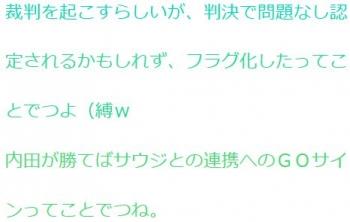 ten内田が勝てばサウジとの連携へのGOサイン