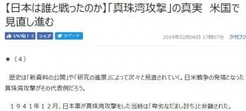 news【日本は誰と戦ったのか】「真珠湾攻撃」の真実 米国で見直し進む