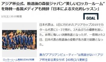 "newsアジア杯公式、敗退後の森保ジャパン""美しいロッカールーム""を称賛…各国メディアも賛辞「日本による文化的レッスン」"