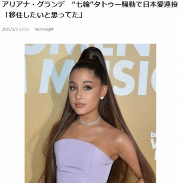 "newsアリアナ・グランデ ""七輪""タトゥー騒動で日本愛連投「移住したいと思ってた」"