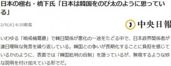 news日本の極右・橋下氏「日本は韓国をのび太のように思っている」