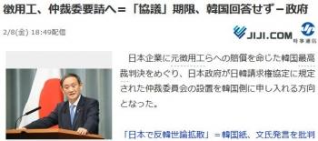news徴用工、仲裁委要請へ=「協議」期限、韓国回答せず-政府