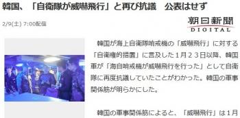 news韓国、「自衛隊が威嚇飛行」と再び抗議 公表はせず