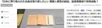 news「日本に搾り取られたお金を取り戻したい」韓国人男性の訴訟、証言者登場で形勢逆転?