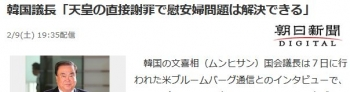 news韓国議長「天皇の直接謝罪で慰安婦問題は解決できる」