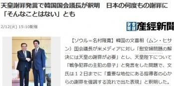 news天皇謝罪発言で韓国国会議長が釈明 日本の何度もの謝罪に「そんなことはない」とも