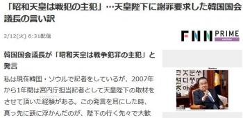 news「昭和天皇は戦犯の主犯」…天皇陛下に謝罪要求した韓国国会議長の言い訳