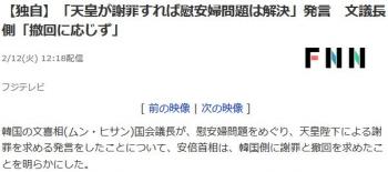 news【独自】「天皇が謝罪すれば慰安婦問題は解決」発言 文議長側「撤回に応じず」