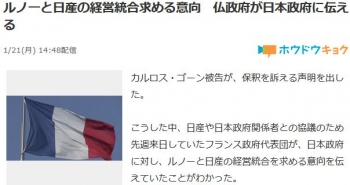 newsルノーと日産の経営統合求める意向 仏政府が日本政府に伝える