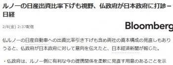 newsルノーの日産出資比率下げも視野、仏政府が日本政府に打診-日経