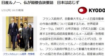 news日産ルノー、仏が閣僚会談要請 日本は応じず