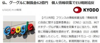 news仏、グーグルに制裁金62億円 個人情報収集でEU規則違反