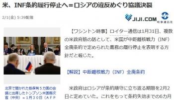 news米、INF条約履行停止へ=ロシアの違反めぐり協議決裂
