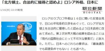 news「北方領土、合法的に獲得と認めよ」ロシア外相、日本に