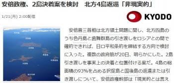 news安倍政権、2島決着案を検討 北方4島返還「非現実的」