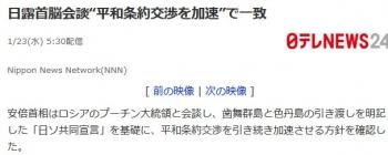 """news日露首脳会談""""平和条約交渉を加速""""で一致"""