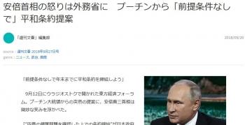 news安倍首相の怒りは外務省に プーチンから「前提条件なしで」平和条約提案