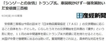 news「シンゾーとの友情」トランプ氏、車関税かけず…強攻策防いだ安倍晋三首相