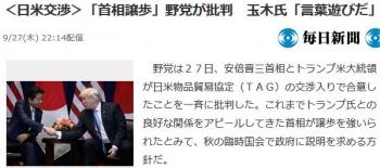 news<日米交渉>「首相譲歩」野党が批判 玉木氏「言葉遊びだ」