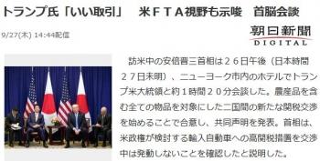 newsトランプ氏「いい取引」 米FTA視野も示唆 首脳会談