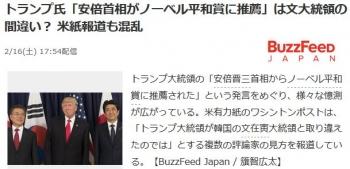 newsトランプ氏「安倍首相がノーベル平和賞に推薦」は文大統領の間違い? 米紙報道も混乱