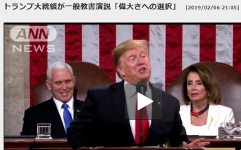 newsトランプ大統領が一般教書演説「偉大さへの選択」