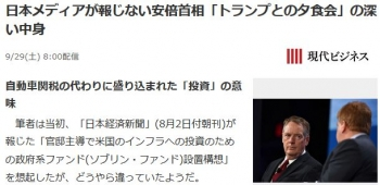 news日本メディアが報じない安倍首相「トランプとの夕食会」の深い中身