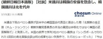 news(朝鮮日報日本語版) 【社説】米議員は韓国の安保を懸念し、韓国議員は北を代弁