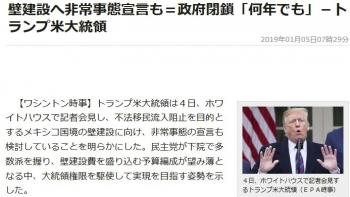 news壁建設へ非常事態宣言も=政府閉鎖「何年でも」-トランプ米大統領