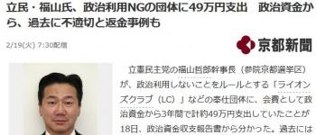 news立民・福山氏、政治利用NGの団体に49万円支出 政治資金から、過去に不適切と返金事例も