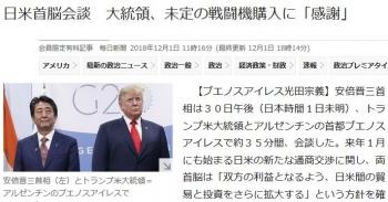 news日米首脳会談 大統領、未定の戦闘機購入に「感謝」
