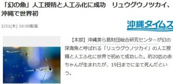 news「幻の魚」人工授精と人工ふ化に成功 リュウグウノツカイ、沖縄で世界初