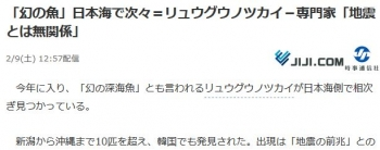 news「幻の魚」日本海で次々=リュウグウノツカイ-専門家「地震とは無関係」