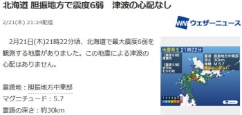 news北海道 胆振地方で震度6弱 津波の心配なし