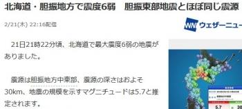 news北海道・胆振地方で震度6弱 胆振東部地震とほぼ同じ震源