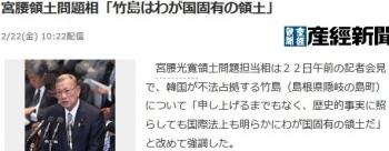 news宮腰領土問題相「竹島はわが国固有の領土」