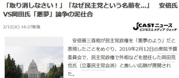 news「取り消しなさい!」「なぜ民主党という名前を...」 安倍氏VS岡田氏「悪夢」論争の泥仕合