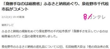 news「身勝手なのは総務省」ふるさと納税めぐり、泉佐野市千代松市長がコメント