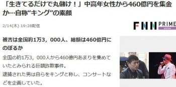 """news「生きてるだけで丸儲け!」中高年女性から460億円を集金か…自称""""キング""""の素顔"""