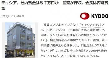 newsテキシア、社内残金は数千万円か 警察が押収、会長は容疑否認