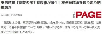 news安倍首相「悪夢の民主党政権が誕生」亥年参院選を振り返り結束訴え