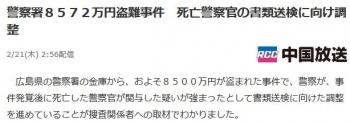 news警察署8572万円盗難事件 死亡警察官の書類送検に向け調整