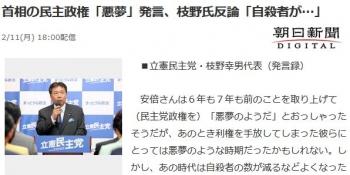 news首相の民主政権「悪夢」発言、枝野氏反論「自殺者が…」