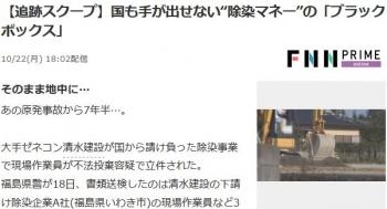 """news【追跡スクープ】国も手が出せない""""除染マネー""""の「ブラックボックス」"""