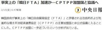 news事実上の「韓日FTA」加速か…CPTPP加盟国と協議へ