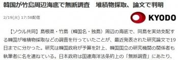 news韓国が竹島周辺海底で無断調査 堆積物採取、論文で判明