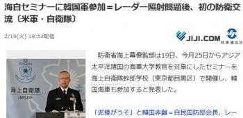 news海自セミナーに韓国軍参加=レーダー照射問題後、初の防衛交流〔米軍・自衛隊〕