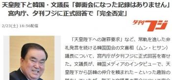 news天皇陛下と韓国・文議長「御面会になった記録はありません」 宮内庁、夕刊フジに正式回答で「完全否定」